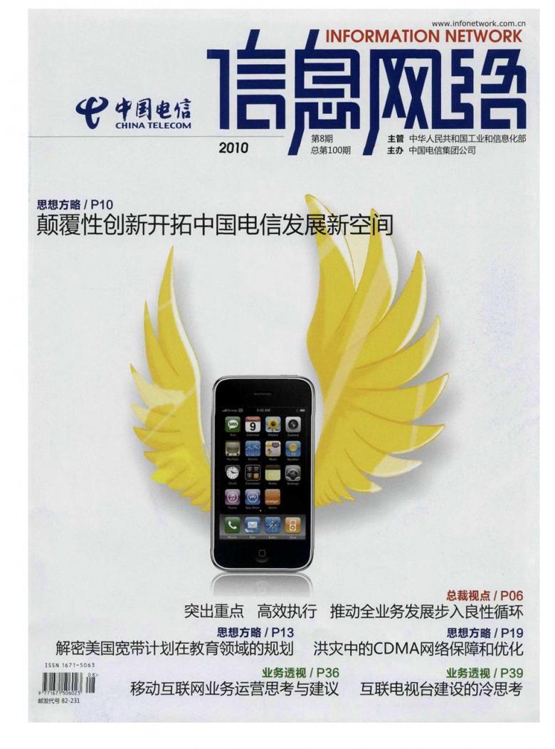 信息网络杂志社