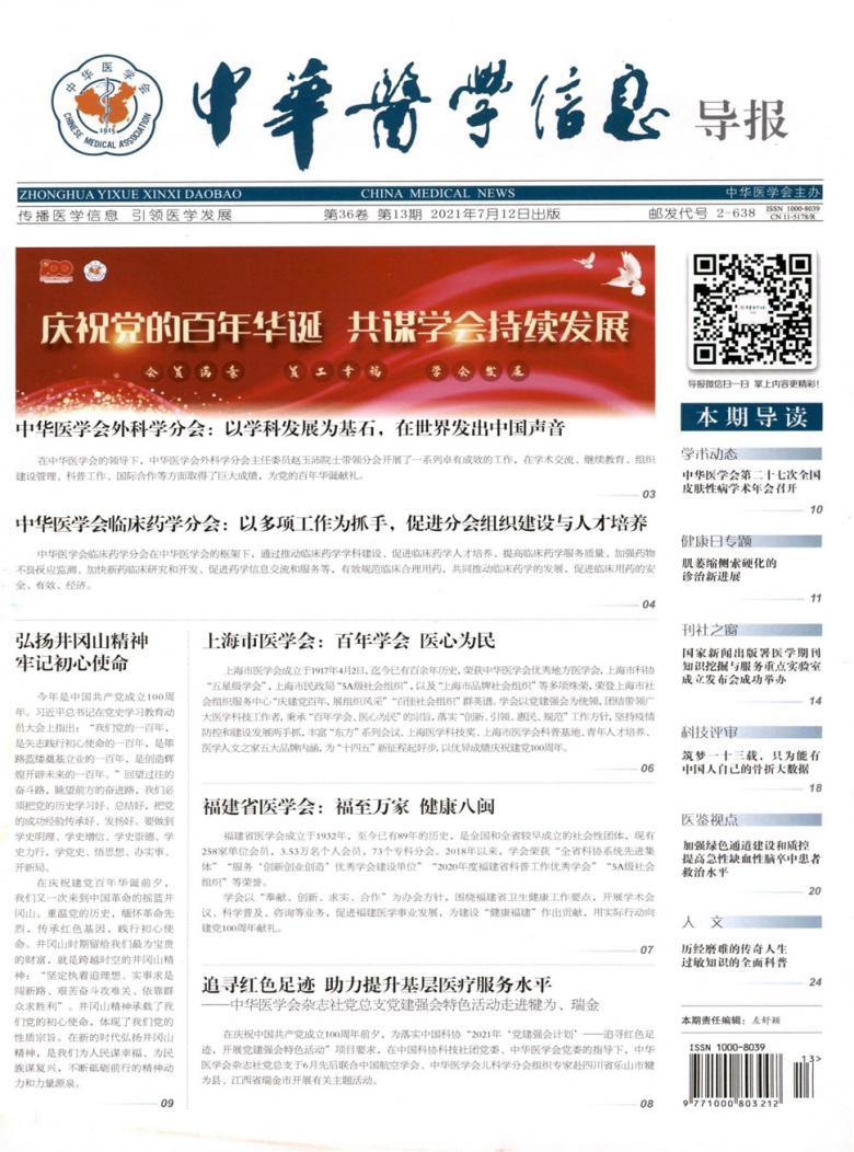 中华医学信息导报杂志社