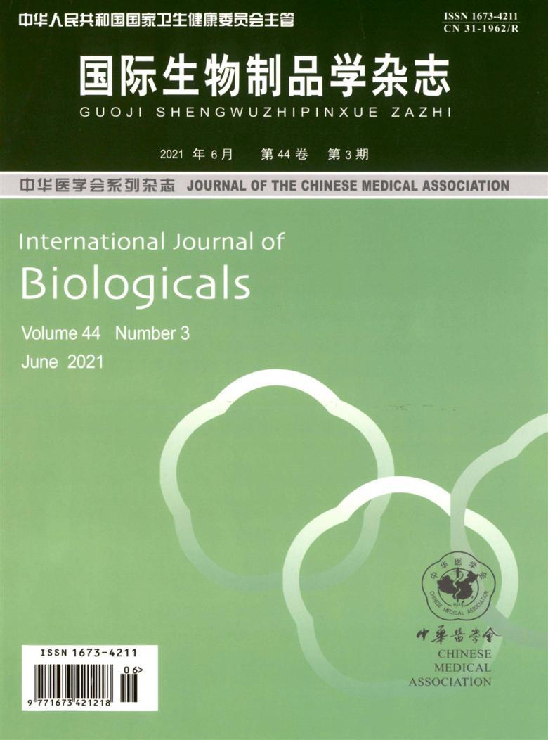 国际生物制品学