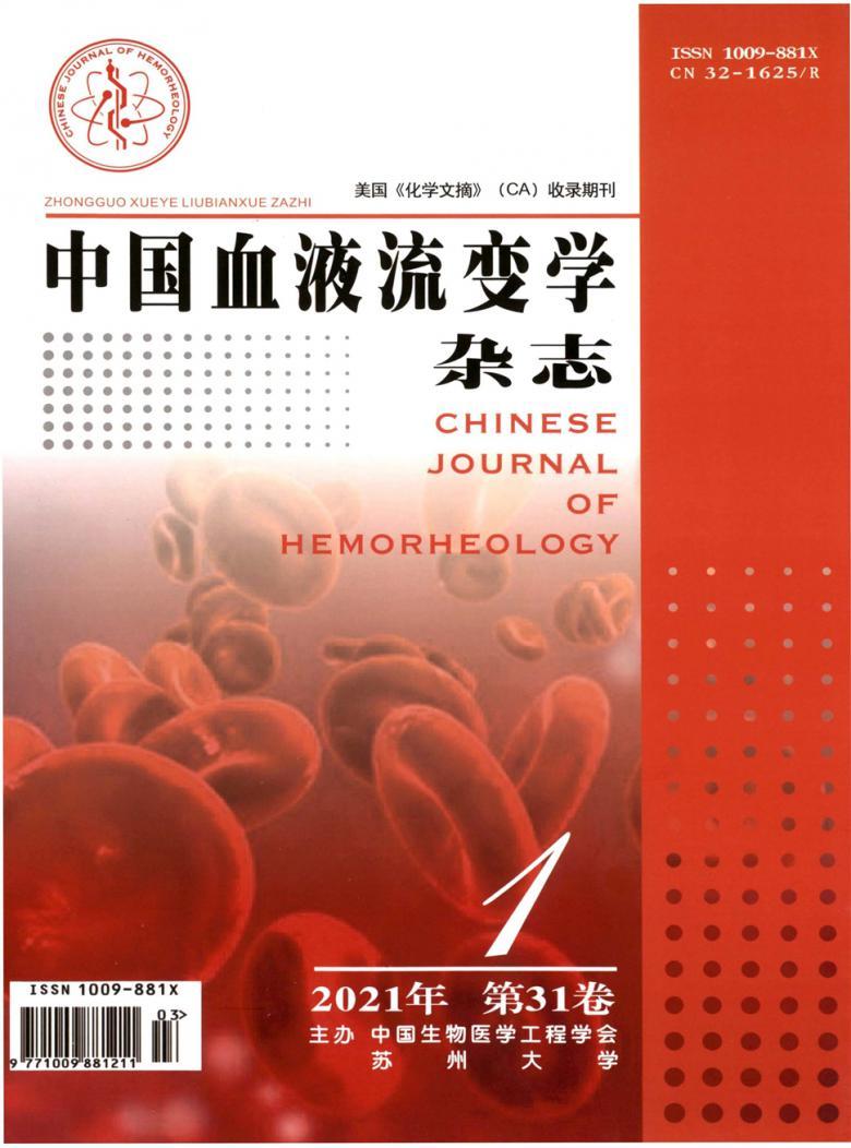 中国血液流变学