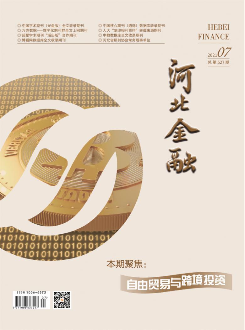 河北金融杂志社
