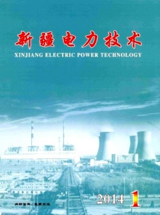 新疆电力技术