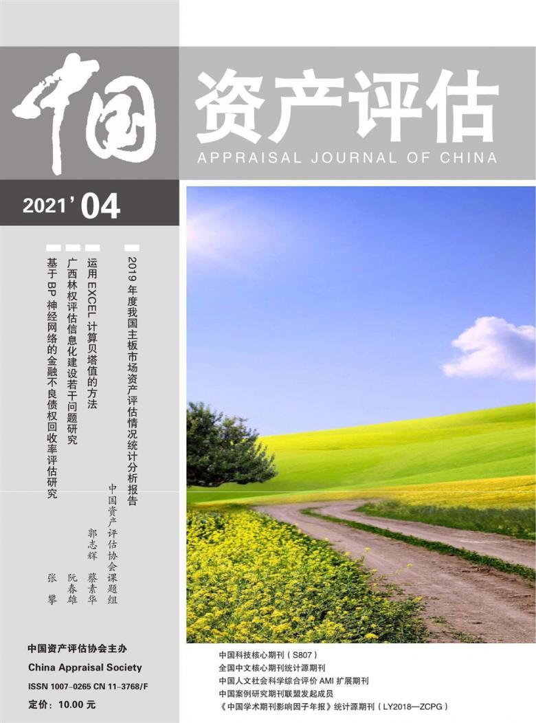 中国资产评估