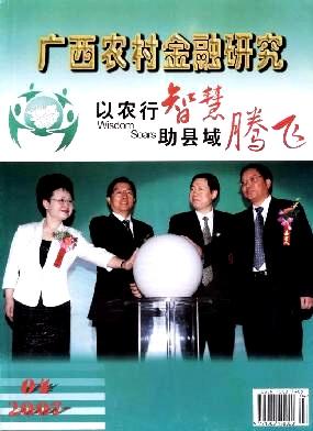 广西农村金融研究杂志社