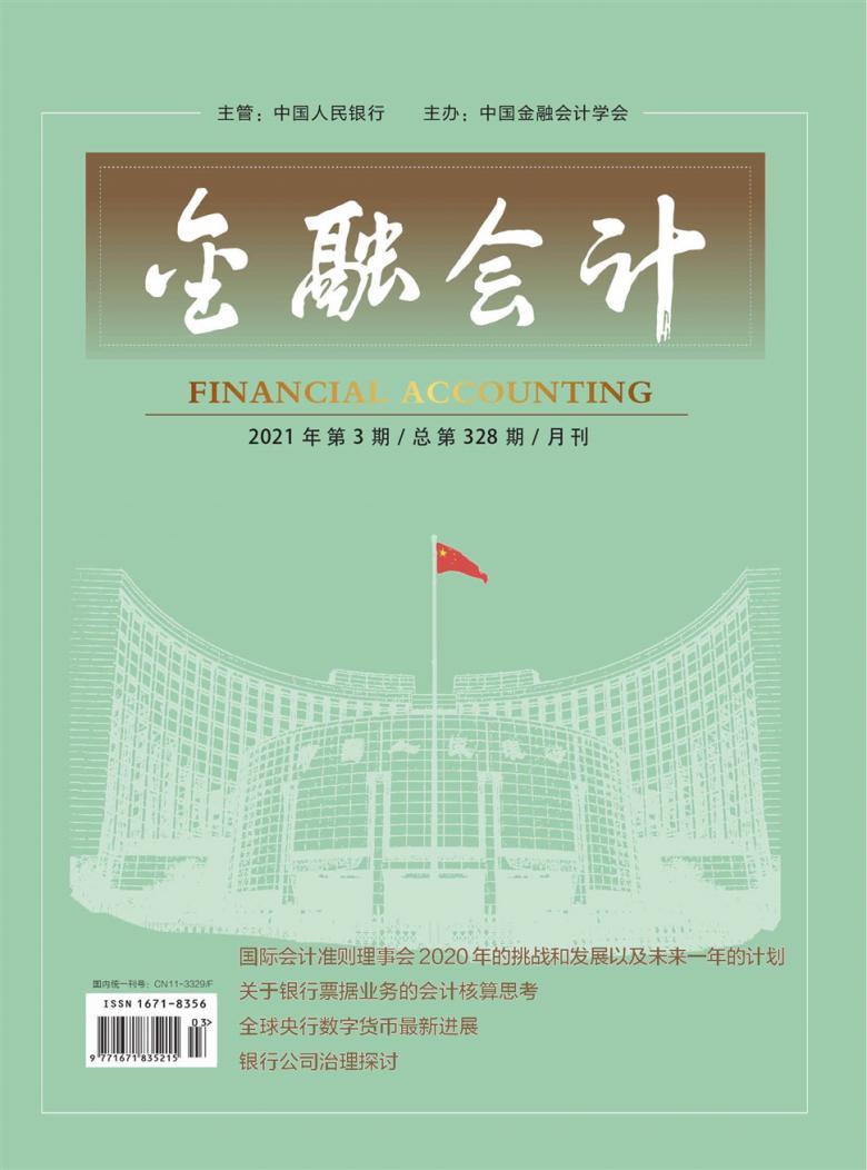 金融会计杂志社