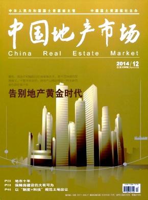 中国地产市场