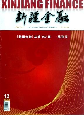 新疆金融杂志社