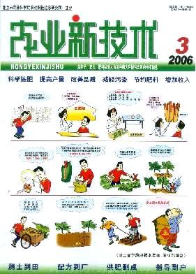 农业新技术