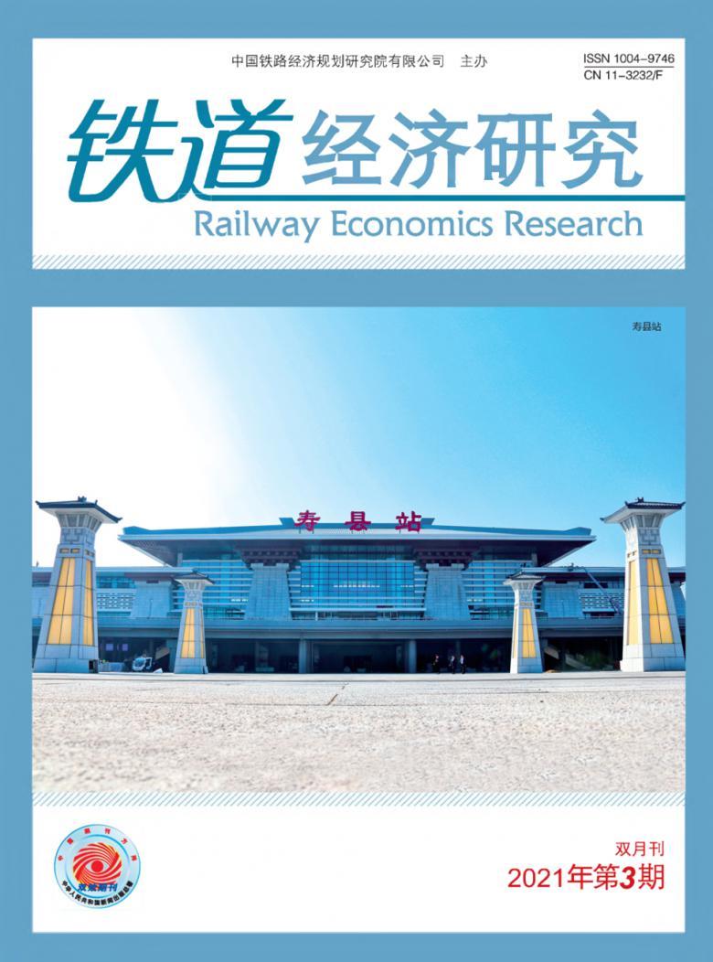 铁道经济研究