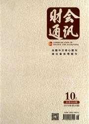 财会通讯杂志社