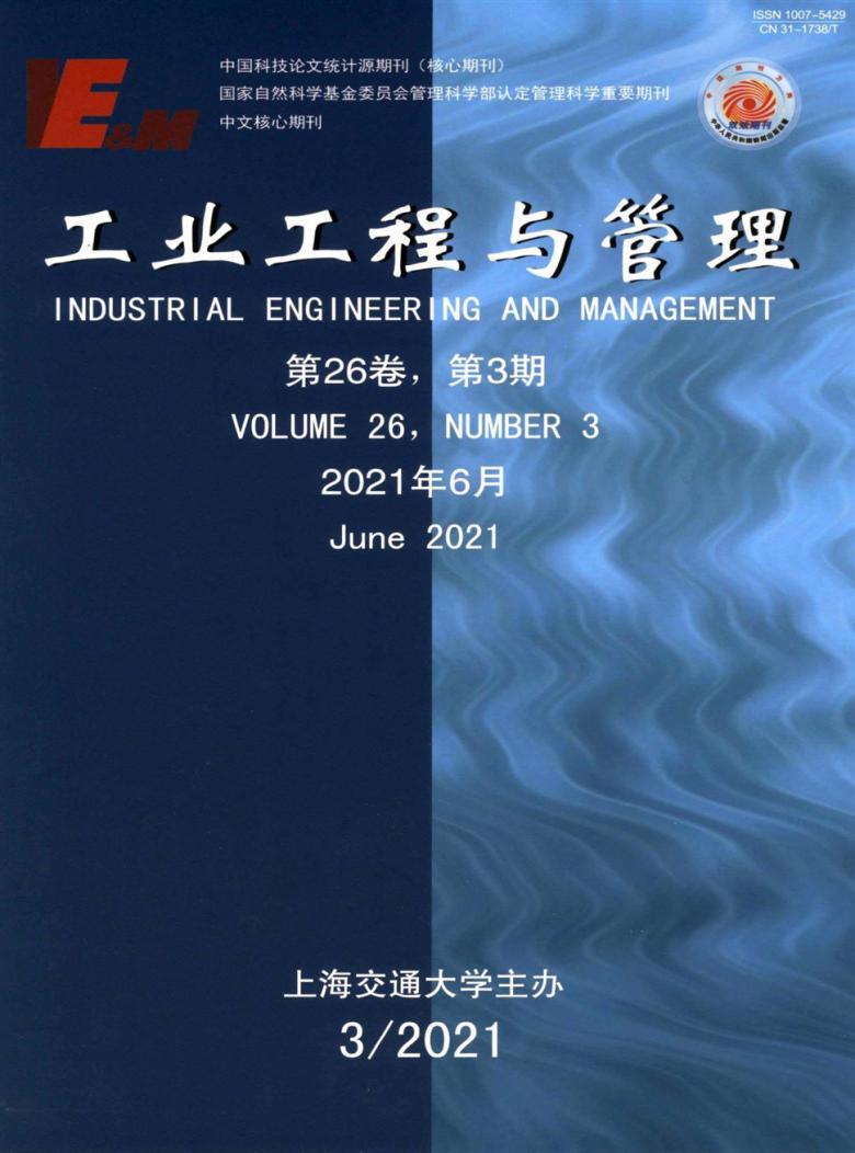 工业工程与管理杂志社