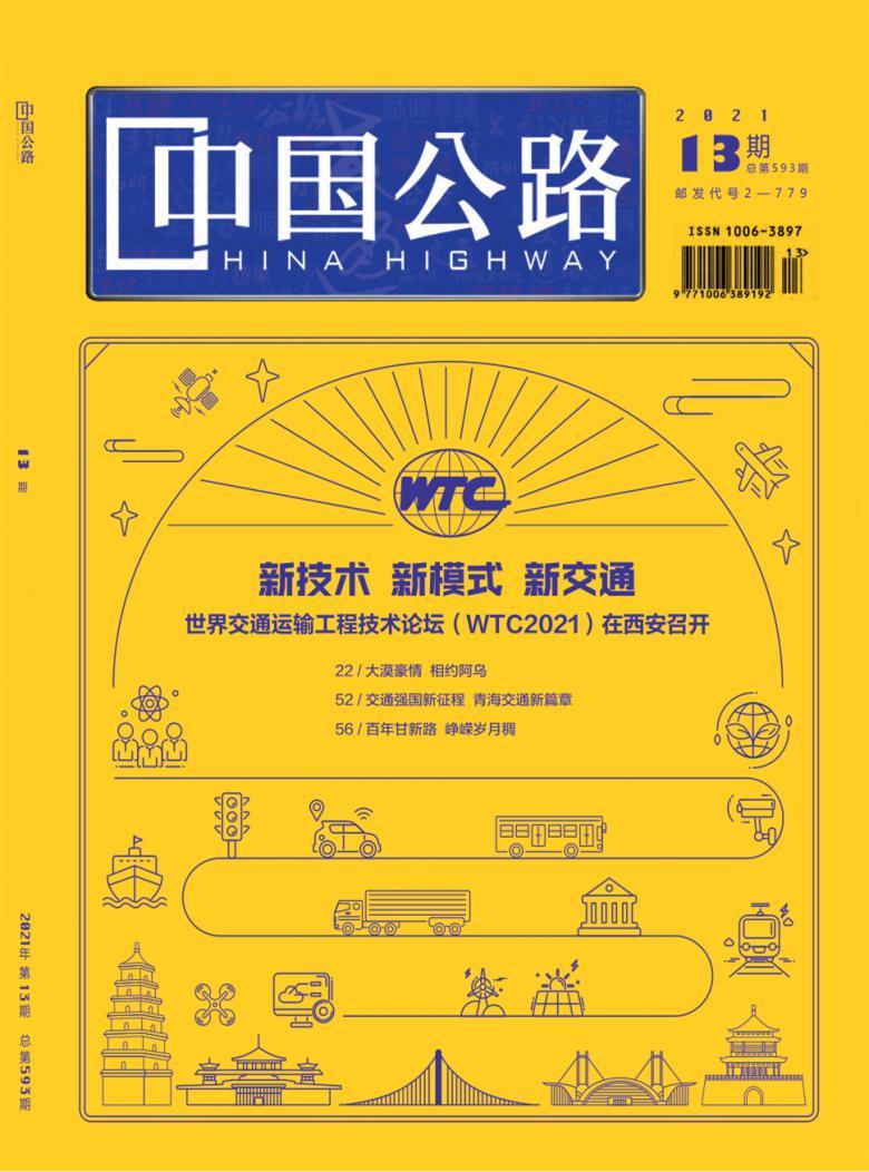 中国公路论文