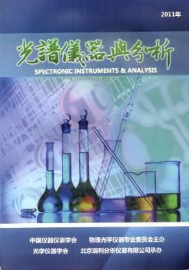 光谱仪器与分析