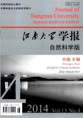 江南大学学报(自然科学版)