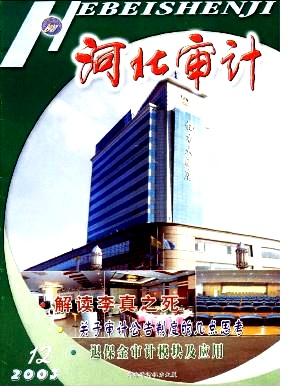 河北审计杂志社