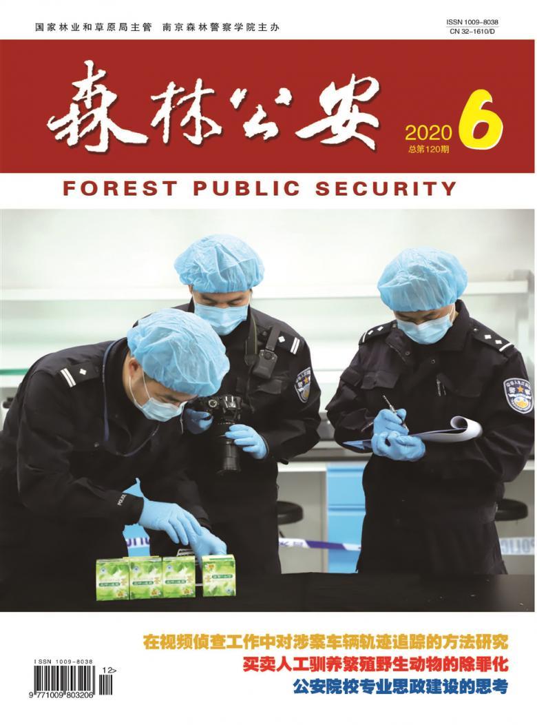 森林公安杂志社