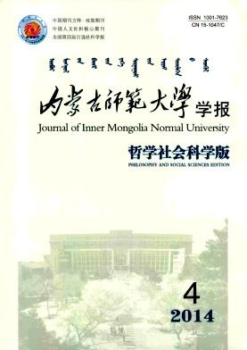 内蒙古师范大学学报(哲学社会科学版)