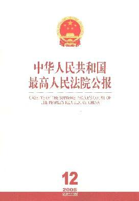 中华人民共和国较高人民法院公报