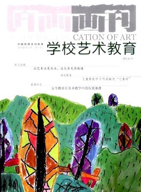 画刊(学校艺术教育)