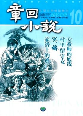 章回小说(上旬刊)
