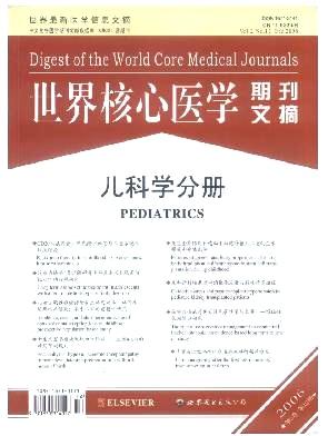 世界核心医学期刊文摘(儿科学分册)
