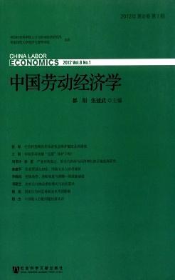 中国劳动经济学