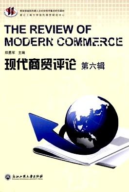 现代商贸评论