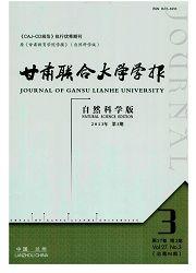 甘肃联合大学学报