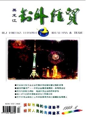 黑龙江对外经贸