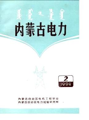 内蒙古电力