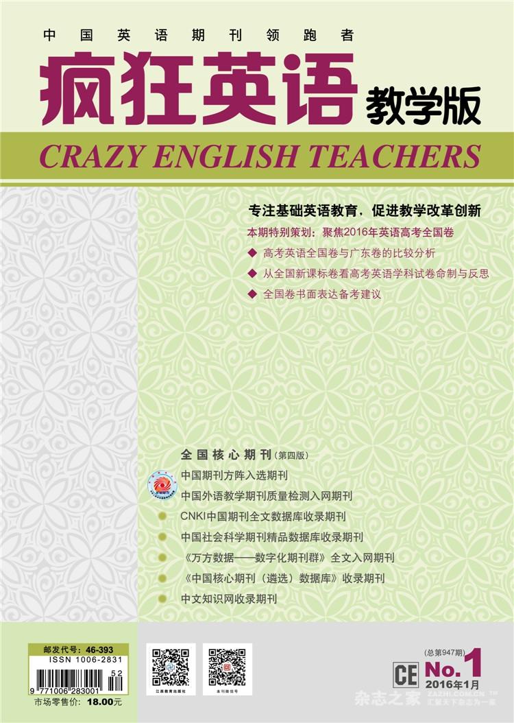 疯狂英语(教学版)