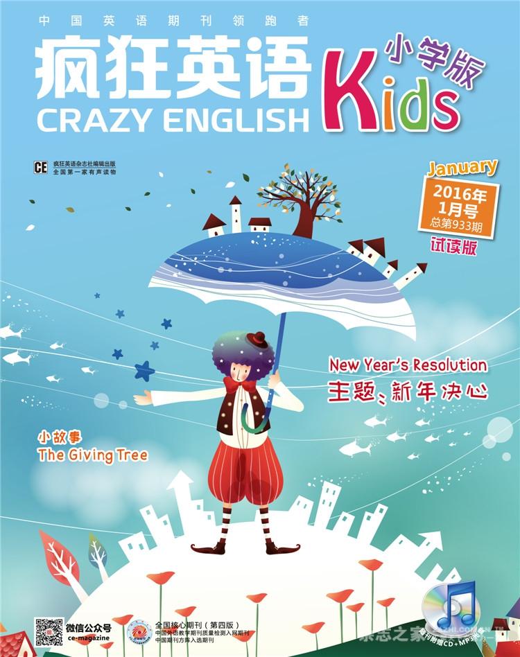 疯狂英语(小学版)