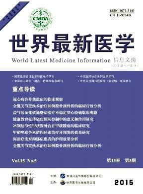 世界近期医学信息文摘