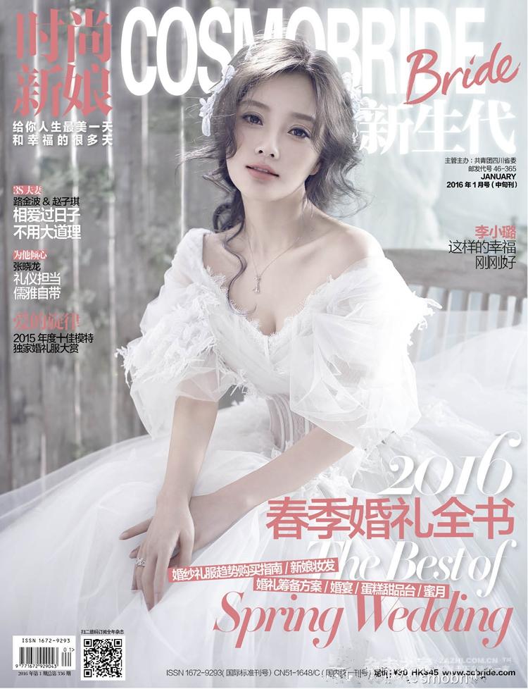 时尚新娘杂志网上订阅