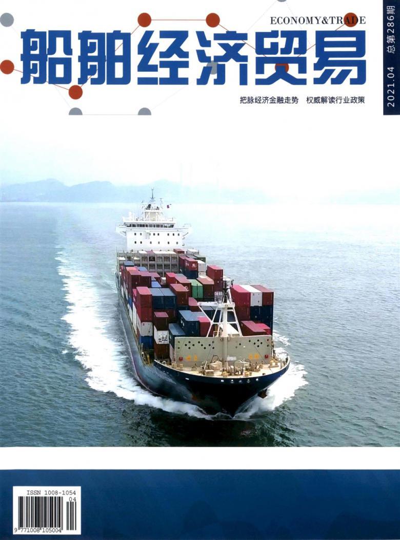 船舶经济贸易