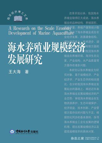 海水养殖业规模经济发展研究