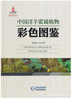 中国淫羊藿属植物彩色图鉴(精)