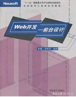 Web开发·前台设计
