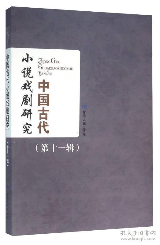 中国古代小说戏剧研究(第11辑)