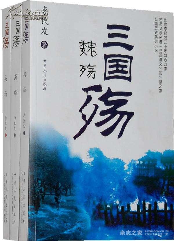 三国殇 (全3册)