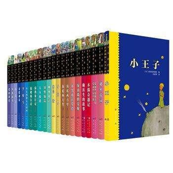天天读经典·世界儿童文学名著精读本(全22册)