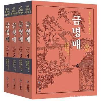 金瓶梅(1-4)朝文版