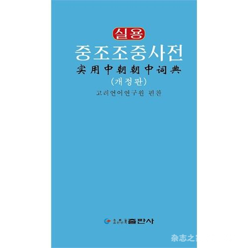 实用中朝朝中词典