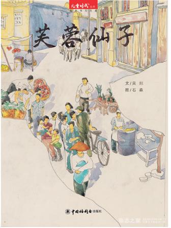 儿童时代图画书系列-故事花园(全六册)