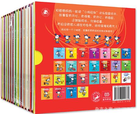 小狗巴利欢乐家庭绘本(共26册)