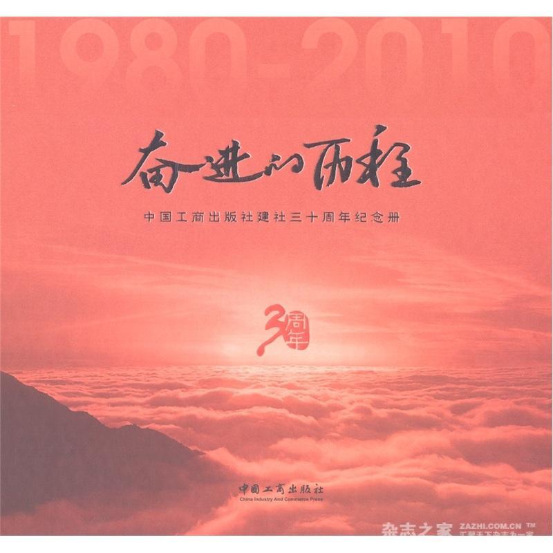 奋进的历程:中国工商出版社建设30周年纪念册