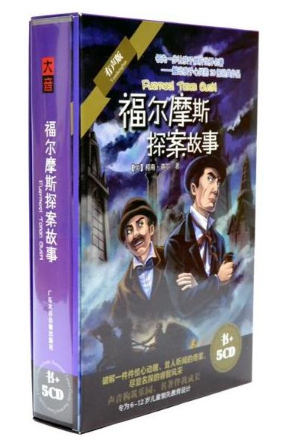 福尔摩斯探案故事(书+5CD)