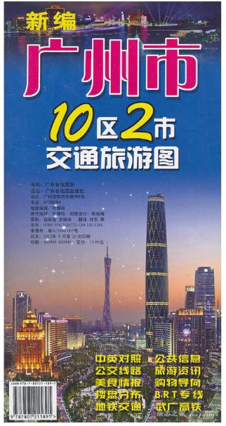 新编广州市10区2市交通旅游图