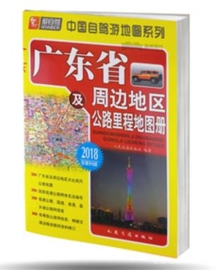 广东公路里程地图册(广西海南福建江西湖南)
