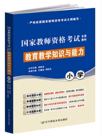 教育教学知识与能力(小学)(国家资格考试专用教材)